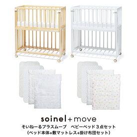 【送料無料】 そいねーる+ムーブベビーベッド3点セット そいねーるプラスシリーズ 子供ベッド 添い寝 子供家具 幼児ベッド