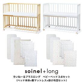 【送料無料】 そいねーる+ロングベビーベッド3点セット そいねーるプラスシリーズ 子供ベッド 添い寝 子供家具 幼児ベッド【予約06b】