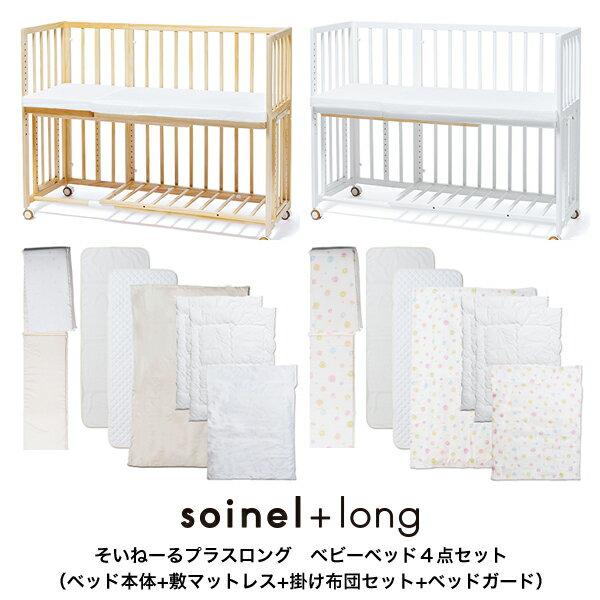 【送料無料】 そいねーる+ロングベビーベッド4点セット そいねーるプラスシリーズ 子供ベッド 添い寝 子供家具 幼児ベッド