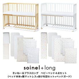 【送料無料】 そいねーる+ロングベビーベッド4点セット そいねーるプラスシリーズ 子供ベッド 添い寝 子供家具 幼児ベッド【予約06b】