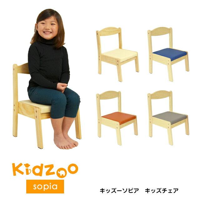 【送料無料】【あす楽】 Kidzoo(キッズーシリーズ)ソピアキッズチェア KNN-C 木製 高さ調節 ローチェア ミニチェア おしゃれ おすすめ スタッキング 幼児