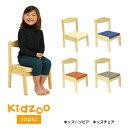 【送料無料】【あす楽】 Kidzoo(キッズーシリーズ)ソピアキッズチェア KNN-C 木製 高さ調節 ローチェア ミニチェア お…