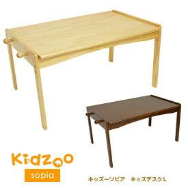 【送料無料】【あす楽】 Kidzoo(キッズーシリーズ)ソピアキッズデスクLサイズ KLT-900 ラージデスク 高さ調節 木製 おしゃれ かわいい シンプル 人気 おすすめ 子供机 キッズテーブル