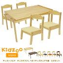 【送料無料】【あす楽】 Kidzoo(キッズーシリーズ)ソピアキッズデスクLサイズ+キッズチェア4脚 計5点セット KLT-900+K…