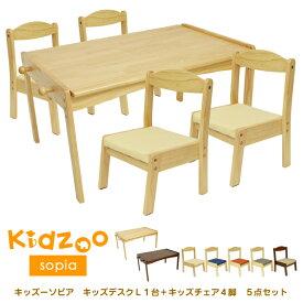 【送料無料】【あす楽】 Kidzoo(キッズーシリーズ)ソピアキッズデスクLサイズ+キッズチェア4脚 計5点セット KLT-900+KNN-C×4 ラージデスク キッズテーブルセット キッズデスクセット 子供家具 子供部屋