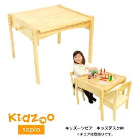【送料無料】【あす楽】 Kidzoo(キッズーシリーズ)ソピアキッズデスクMサイズ SKT-600 子供用テーブル 高さ調節 木製 おしゃれ かわいい シンプル 人気 おすすめ 子供机 キッズテーブル
