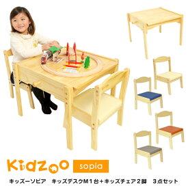 【送料無料】【あす楽】 Kidzoo(キッズーシリーズ)ソピアキッズデスクMサイズ+キッズチェア2脚 計3点セット SKT-600+KNN-C×2 子供用机 キッズテーブルセット キッズデスクセット 子供家具 子供部屋