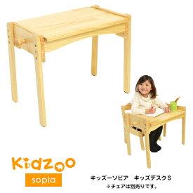 【送料無料】【あす楽】 Kidzoo(キッズーシリーズ)ソピアキッズデスクSサイズ SKD-350 子供用テーブル 高さ調節 木製 おしゃれ かわいい シンプル 人気 おすすめ 子供机 キッズテーブル