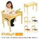【送料無料】【あす楽】 Kidzoo(キッズーシリーズ)ソピアキッズデスクSサイズ+キッズチェア 計2点セット SKD-350+KNN-…