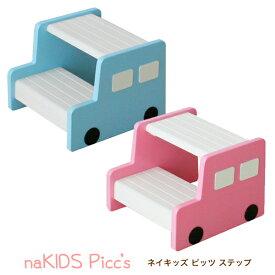 【送料無料】 ネイキッズ ピッツ ステップ KDS-2647 ネイキッズピッツ 子供用踏み台 ステップ台 スツール おしゃれ 可愛い かわいい 木製