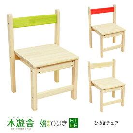 【送料無料】 ひのきスタッキングチェア キッズチェア 子供家具 木製椅子 園児椅子 国産 日本製