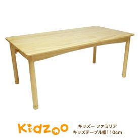 【送料無料】 ファミリア(familiar)キッズテーブル幅110サイズ FAM-T110 子供用机 キッズデスク 子供用テーブル 高さ調節 木製 おしゃれ かわいい シンプル 人気 おすすめ 子供机 キッズテーブル