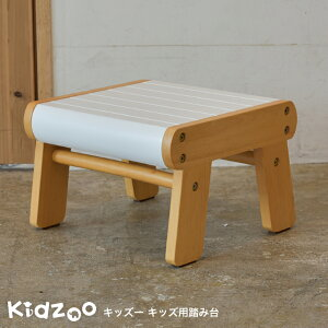 【送料無料】Kidzoo(キッズーシリーズ)踏み台 KDF-1907 子供用踏み台 ステップ台 スツール おしゃれ 可愛い かわいい 木製