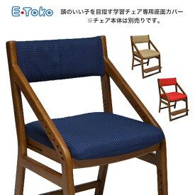 【送料無料】 E-Toko 子供チェア専用カバーリングセットJUC-2891 (JUC-2877専用) いいとこ イートコ 学習チェア用品