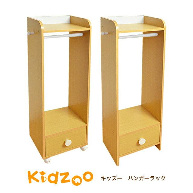 【送料無料】【あす楽】Kidzoo(キッズーシリーズ)ハンガーラック (引き出し付き) 自発心を促す キッズハンガーラック 木製 ランドセルラック キャスター付き 収納 キャスターなし ネイキッズ nakids