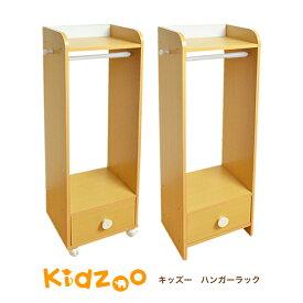 【送料無料】【あす楽】Kidzoo(キッズーシリーズ)ハンガーラック (引き出し付き) 自発心を促す キッズハンガーラック 木製 ランドセルラック キャスター付き 収納 キャスターなし