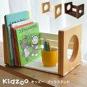 【送料無料】Kidzoo(キッズーシリーズ)ブックスタンド ブックエンド おしゃれ スライド 収納 卓上収納 本収納