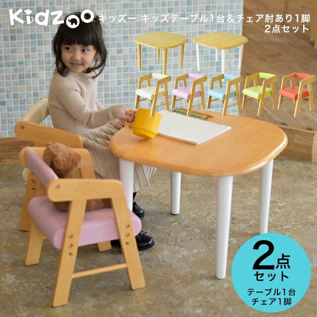 【送料無料】【あす楽】Kidzoo(キッズーシリーズ)キッズテーブル&肘付きチェアー 計2点セット テーブルセット 子供テーブルセット 机椅子 木製 ネイキッズ nakids