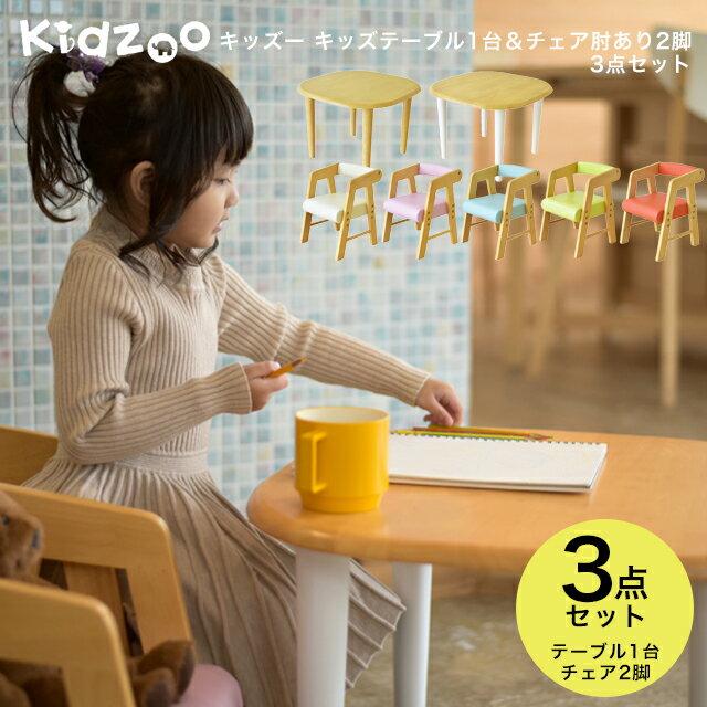 【送料無料】【あす楽】Kidzoo(キッズーシリーズ)キッズテーブル&肘付きチェアー 計3点セットテーブルセット 子供テーブルセット 机椅子 木製 ネイキッズ nakids