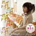 【送料無料】【あす楽】 Kidzoo(キッズーシリーズ)PVCチェアー(肘付き) キッズチェア 木製 ローチェア 子供椅子 肘付 …