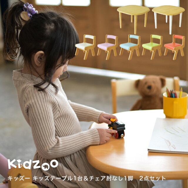 【送料無料】【あす楽】 Kidzoo(キッズーシリーズ)キッズテーブル&肘なしチェア 計2点セット テーブルセット 子供テーブルセット 机椅子 木製 ネイキッズ nakids