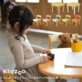 【送料無料】 Kidzoo(キッズーシリーズ)キッズテーブル&肘なしチェア 計2点セット テーブルセット 子供テーブルセット 机椅子 木製