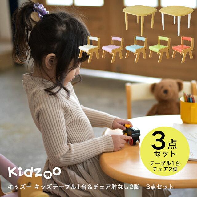 【送料無料】【あす楽】 Kidzoo(キッズーシリーズ)キッズテーブル&肘なしチェア 計3点セット テーブルセット 子供テーブルセット 机椅子 木製 ネイキッズ nakids