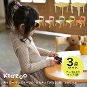 【送料無料】【あす楽】 Kidzoo(キッズーシリーズ)キッズテーブル&肘なしチェア 計3点セット テーブルセット 子供テー…