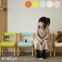 【送料無料】【あす楽】Kidzoo(キッズーシリーズ) PVCチェア肘なし キッズチェア 木製 ローチェア 子供椅子 ロー