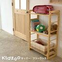 【送料無料】Kidzoo(キッズーシリーズ)ラック キッズラック 木製 お片付けラック 本棚 小物収納 子供用家具