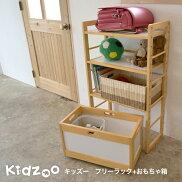 【送料無料】Kidzoo(キッズー)ラック+おもちゃ箱計2点セットキッズラックおもちゃ箱おしゃれ収納ネイキッズnakids