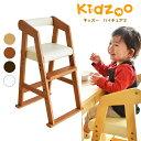【送料無料】 Kidzoo(キッズーシリーズ)ハイチェアー2 (キッズーハイチェアツー) KDC-2982 キッズハイチェア 木製 ベビー用品 おすすめ 高さ調整