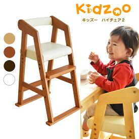 【びっくり保証特典あり】【送料無料】 Kidzoo(キッズーシリーズ)ハイチェアー2 (キッズーハイチェアツー) キッズハイチェア 木製 ベビー用品 おすすめ 高さ調整 ネイキッズ nakids