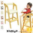【送料無料】【あす楽】 Kidzoo(キッズーシリーズ)ハイチェアー キッズハイチェア 木製 ベビー用品 おすすめ 高…