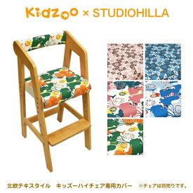 【送料無料】 キッズーハイチェア専用カバー (KDC-2943、KDC-2982専用カバー) 座面カバー 子供椅子用品 キッズチェア用品