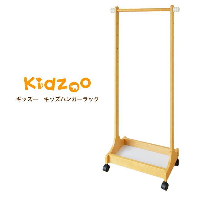 【送料無料】【あす楽】 Kidzoo(キッズーシリーズ)ハンガーラック 木製 ハンガー子供 キッズハンガーラック キャスター付き 子供用 収納 子ども ネイキッズ nakids