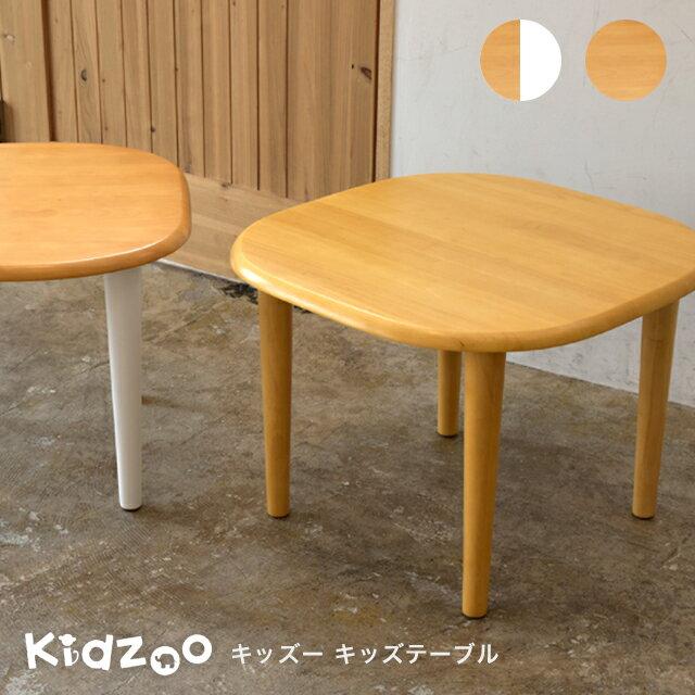 【送料無料】【あす楽】 Kidzoo(キッズーシリーズ)キッズテーブル テーブル 子供テーブル 子どもテーブル 机 木製 ネイキッズ nakids
