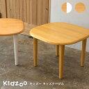 【送料無料】【あす楽】 Kidzoo(キッズーシリーズ)キッズテーブル テーブル 子供テーブル 子どもテーブル 机 木製 ネ…