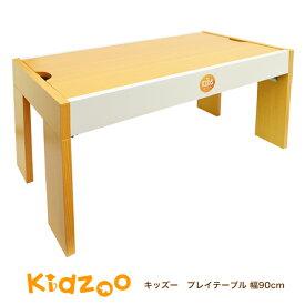【送料無料】Kidzoo(キッズーシリーズ)プレイテーブル(幅90cm) キッズプレイテーブル 折りたたみ 子供テーブル 子供机 こどもテーブル