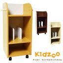 【送料無料】 Kidzoo(キッズーシリーズ)キッズランドセルラックスリム 自発心を促す ランドセルラック キャスター付き 収納【YK06c】