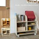 【送料無料】【あす楽】 Kidzoo(キッズーシリーズ)キッズランドセルラックワイド 自発心を促す ランドセルラック キャスター付き 収納 ワイド