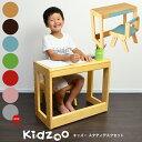 【送料無料】【あす楽】 Kidzoo(キッズーシリーズ)スタディーセット キッズスタディセット 自発心を促す デスクセッ…