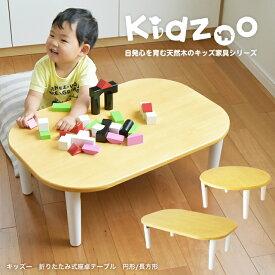 【送料無料】【あす楽】 Kidzoo(キッズーシリーズ)キッズ座卓テーブル (折り畳み式)折りたたみ ミニテーブル 子供用机 キッズ座卓 ローテーブル 木製 丸 長方形
