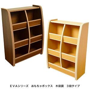 【びっくり特典あり】【送料無料】 おもちゃボックス 3段タイプ New 自発心を促す 日本製 おもちゃ箱 おもちゃ収納 おしゃれ 子供 オモチャ 収納 完成品 在庫限り
