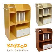【送料無料】Kidzoo(キッズーシリーズ)キッズ棚付きランドセルラックKDR-2922自発心を促すネイキッズランドセルラックキャスター付き収納ハンガーラック