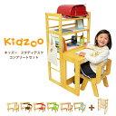【送料無料】【あす楽】 Kidzoo(キッズーシリーズ) スタディデスクコンプリートセット デスクセット お片付けラック …