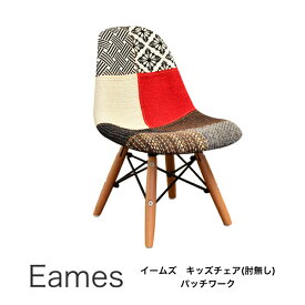 【組立不要完成品】【送料無料】 イームズキッズチェア(パッチワーク) ESKP-001 イームズチェア Eames パッチワーク リプロダクト ファブリック キッズチェア ミニ 椅子 子供【YK12b】