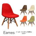 【組立不要完成品】【送料無料】 イームズキッズチェア(布張り) ESK-001 イームズチェア Eames リプロダクト ファブリ…