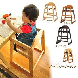 【送料無料】 ベビーチェア ミルク SBC-520 【チャイルドチェア】【キッズチェア】【子供椅子】【ベビーチェアー】【スタッキングチェア】【ハイチェア】【予約02a】