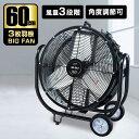 ナカトミ BF-60J 業務用扇風機 大型工場扇 工業扇 60cm 全閉式 ビッグファン 企業法人向け 扇風機 産業扇 循環 換気 …